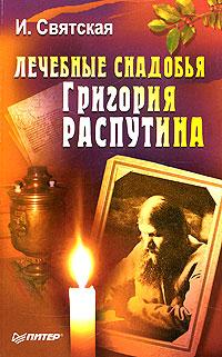 И. Святская Лечебные снадобья Григория Распутина трибьют григория лепса