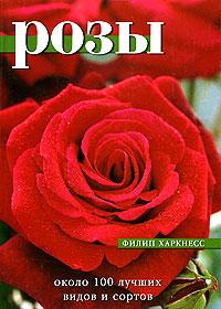 Филип Харкнесс Розы. Около 100 лучших видов и сортов