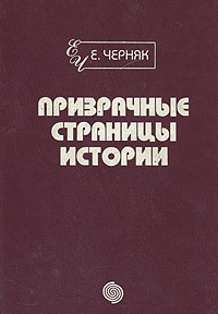 Е. Черняк Призрачные страницы истории