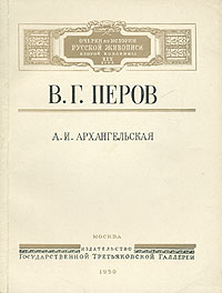 В. Г. Перов часы победа 1946 год г москва цены фото