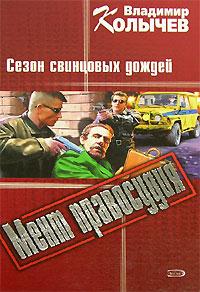 как бы говоря в книге Владимир Колычев