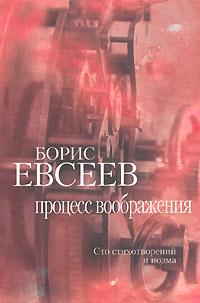 Борис Евсеев Процесс воображения борис евсеев чайковский или волшебное перо