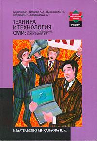 Техника и технология СМИ. Печать, телевидение, радио, Интернет