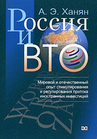 Россия и ВТО. Мировой и отечественный опыт стимулирования и регулирования притока иностранных инвестиций