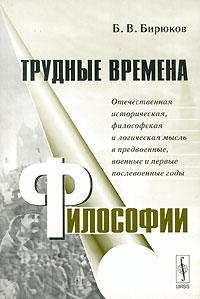Б. В. Бирюков Трудные времена философии в каком московском банке можно продать землю с х назначения в подмосковье