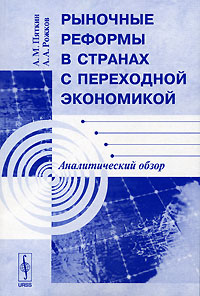 А. М. Пяткин, Рожков Рыночные реформы в странах с переходной экономикой. Аналитический обзор