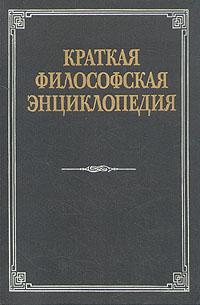 Скачать Краткая философская энциклопедия быстро
