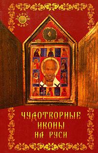 Скачать Чудотворные иконы на Руси быстро