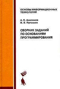 Сборник заданий по основаниям программирования