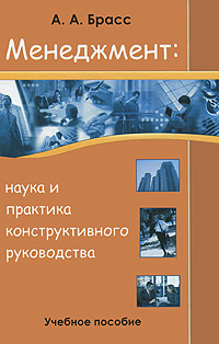 Менеджмент. Наука и практика конструктивного руководства