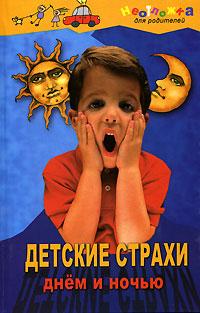 Скачать Детские страхи днем и ночью быстро