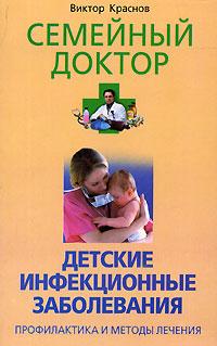Детские инфекционные заболевания. Профилактика и методы лечения