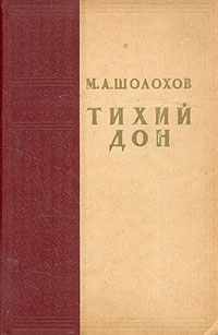 Тихий Дон. Роман в четырех книгах. Книги 3 и 4