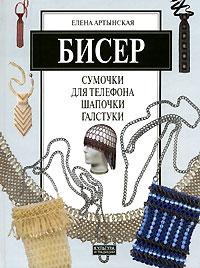 Елена Артынская Бисер. Сумочки для телефона, шапочки, галстуки прихожая елена в минске