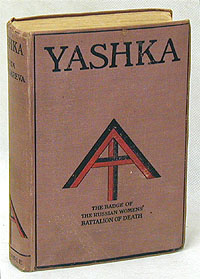 Yashka. My life as peasant, exile and soldier