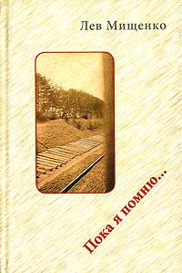 Лев Мищенко Пока я помню... лучшие книги о гражданской войне в россии