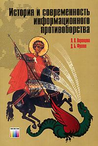 Л. В. Воронцова, Д. Б. Фролов