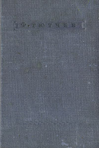 Ф. Тютчев. Стихотворения духовный путь тютчева