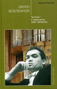 Звуки Вселенной. Органист и композитор Олег Янченко