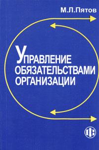 Управление обязательствами организации