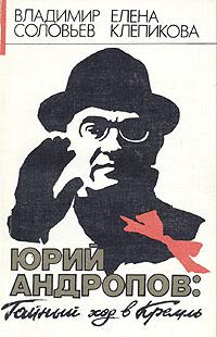 Вадим Соловьев, Елена Клепикова