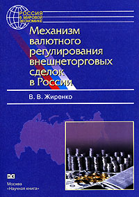 Механизм валютного регулирования внешнеторговых сделок в России