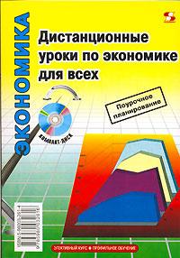 Дистанционные уроки по экономике для всех (+CD-ROM)