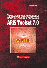 В. И. Скворцов Технологические основы использования системы ARIS Toolset 7.0