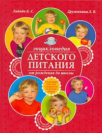 Энциклопедия детского питания от рождения до школы