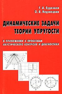 Динамические задачи теории упругости в приложении к проблемам акустического контроля и диагностики