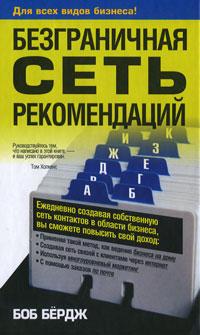 Безграничная сеть рекомендаций