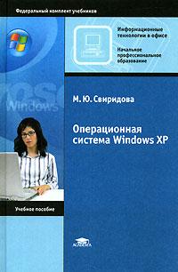 М. Ю. Свиридова Операционная система Windows XP
