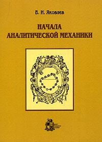 В. И. Яковлев Начала аналитической механики