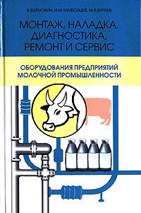 Монтаж, наладка, диагностика, ремонт и сервис оборудования предприятий молочной промышленности