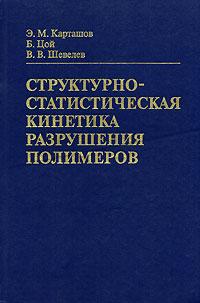 образно выражаясь в книге Э. М. Карташов, Б. Цой, В. В. Шевелев
