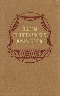 Скачать Пьесы ленинградских драматургов быстро