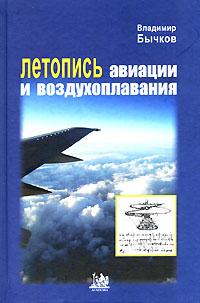 Владимир Бычков Летопись авиации и воздухоплавания