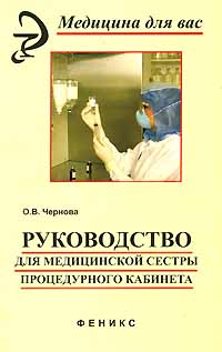 О. В. Чернова Руководство для медицинской сестры процедурного кабинета
