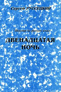 Сергей Руссецкий Шекспир на русском языке. Двенадцатая ночь сон в летнюю ночь двенадцатая ночь