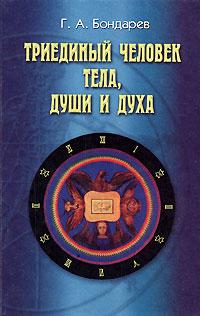 Триединый человек тела, души и духа. Г. А. Бондарев