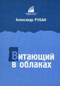 Александр Рубан Витающий в облаках счастье летать ёжедневник