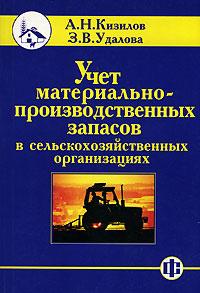 Учет материально-производственных запасов в сельскохозяйственных организациях