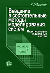 Введение в состоятельные методы моделирования систем. В 2 частях. Часть 2. Идентификация нелинейных систем