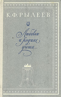 К. Ф. Рылеев