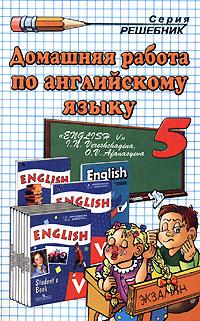 Н. О. Надточей Домашняя работа по английскому языку. 5 класс  е о сухорукова домашняя работа по английскому языку 10 класс