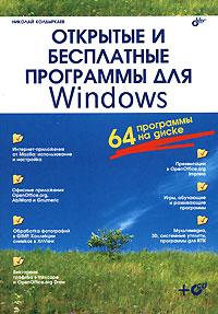 Николай Колдыркаев Открытые и бесплатные программы для Windows (+ СD-ROM)