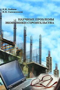 К. И. Бобков, В. Н. Сапожников. Научные проблемы экономики строительства