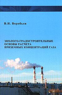 Эколого-градостроительные основы расчета приземных концентраций газов