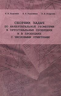 Сборник задач по начертательной геометрии в ортогональных проекциях и в проекциях с числовыми отметками