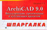 Шпаргалка. ArchiCAD 9.0. Г. В. Прохорский